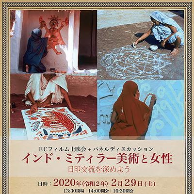 2月29日(土)「ミティラー美術と女性」上映会+シンポジウム延期のお知らせ
