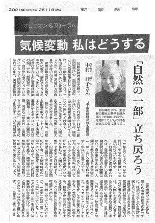 当財団評議員中村桂子様の朝日新聞記事ご紹介